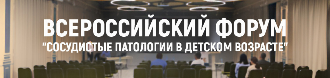 Всероссийский форум с международным участием «Сосудистые патологии в детском возрасте».